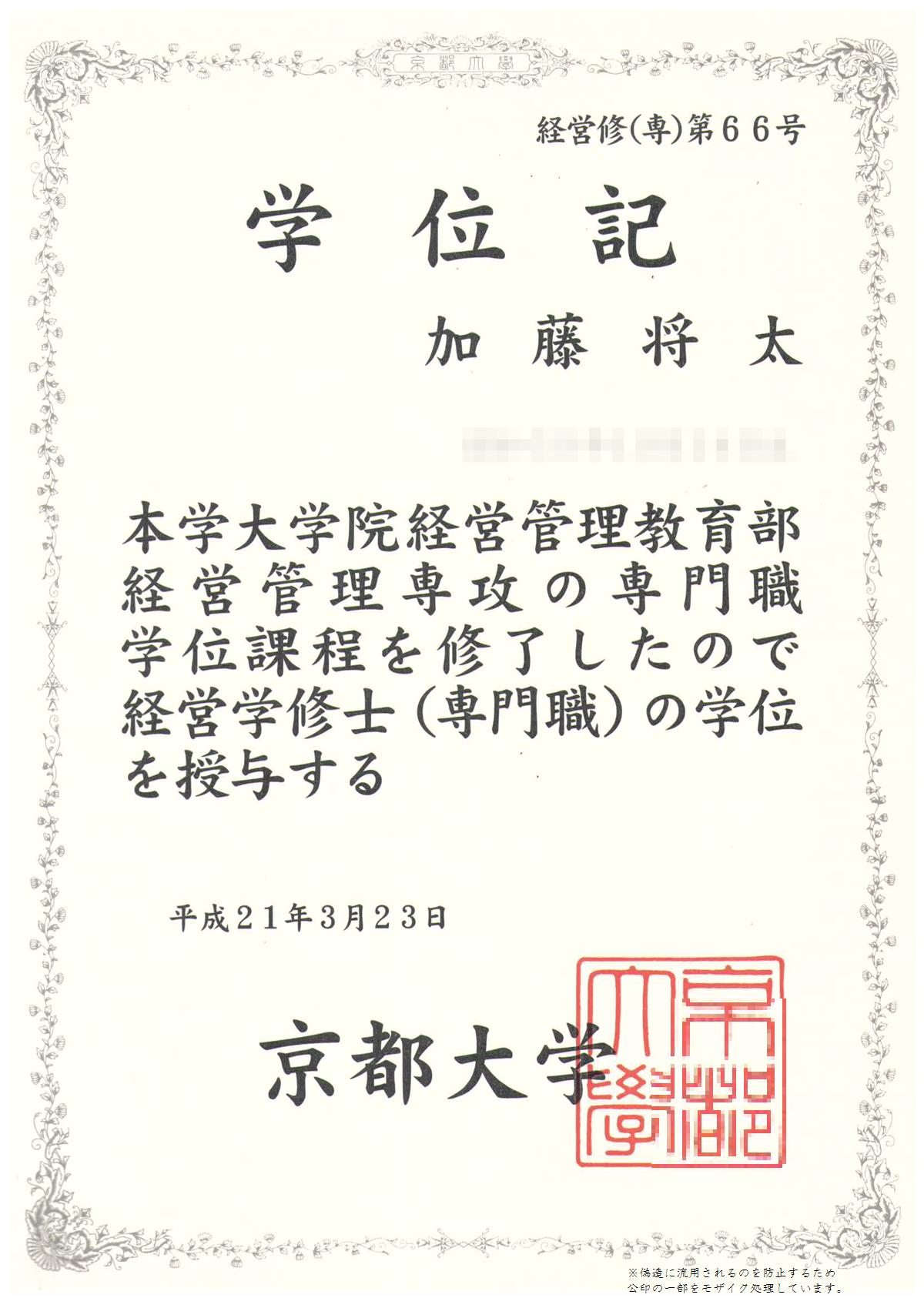 京都大学MBA(ビジネススクール)大学院卒業証明書