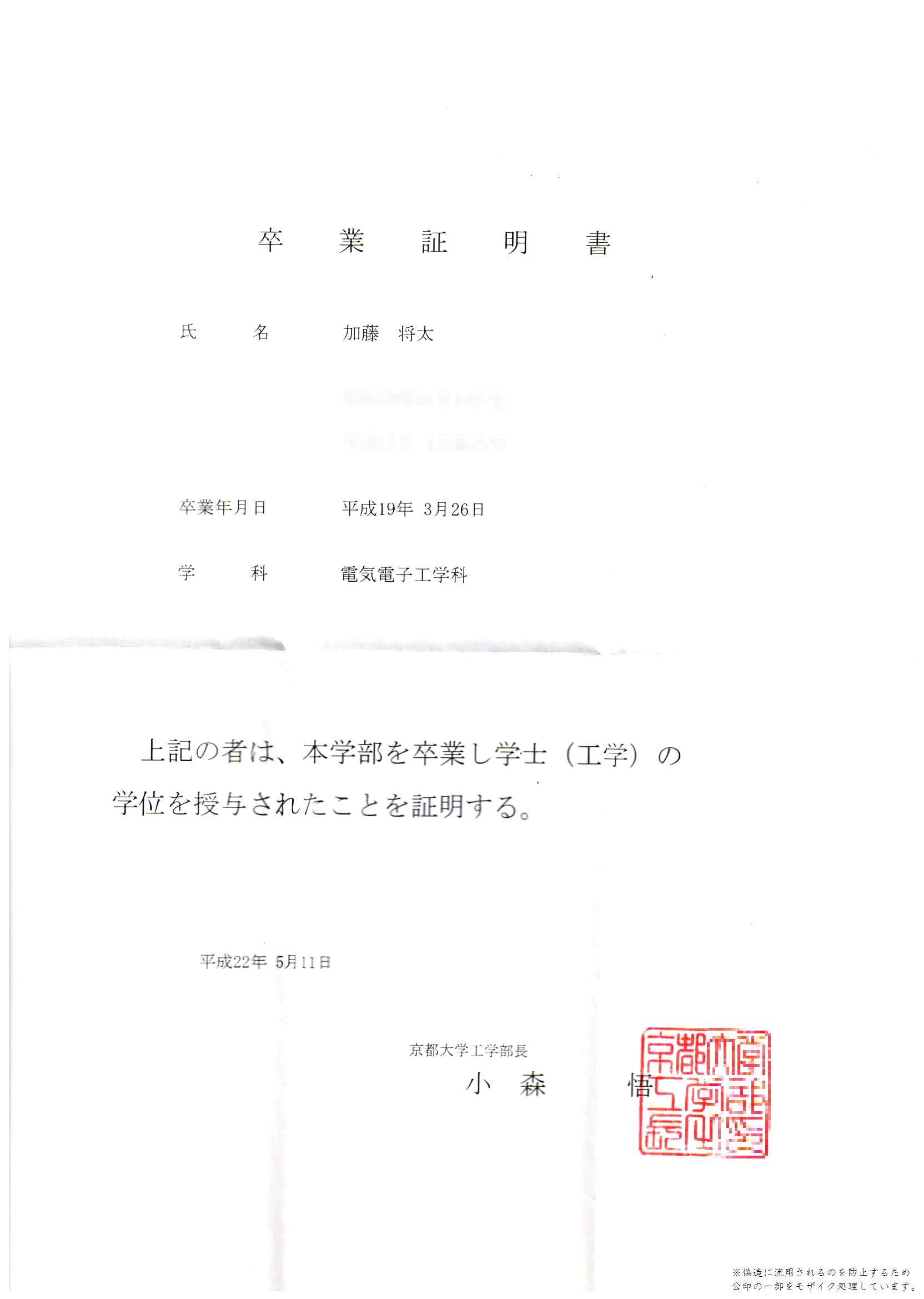 京都大学工学部卒業証明書