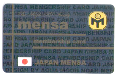 JAPAN MENSA会員証(表)