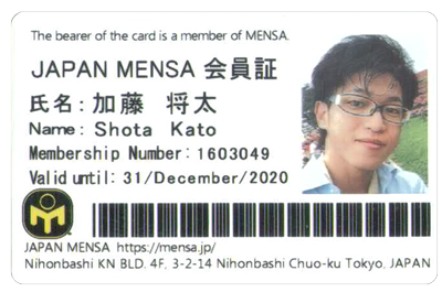 JAPAN MENSA会員証(裏)